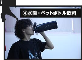 ④水筒・ペットボトル飲料
