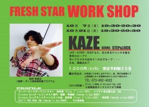 KAZE告知_02