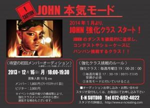 JOHN強化クラス_03