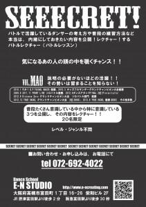 SEEECRET(裏)_01