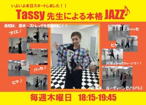 TASSYレッスン模様_01