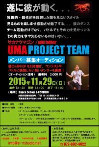 UMA先生プロジェクト